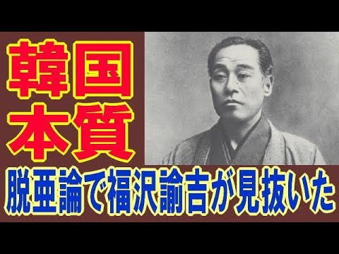 「福沢諭吉 脱亜論 朝鮮」の画像検索結果