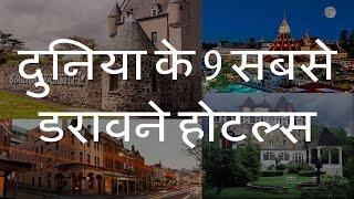 दुनिया के 9 सबसे डरावने होटल्स   Top 9 Most Haunted Hotels in the World   Chotu Nai