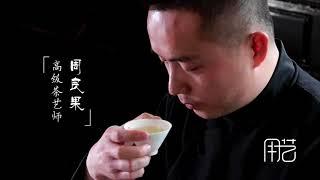 Tea Master teaches you 3 ways to brew Green Tea -- Biluochun