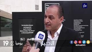 المتحف الفلسطيني يحصل على الشهادة الذهبية للريادة في تصميمات الطاقة والبيئة - (14-11-2017)