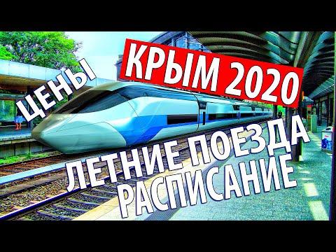 ПОЕЗДА В КРЫМ 2020. Цены на билеты. Расписание. Что с Ж/Д вокзалом в Симферополе?