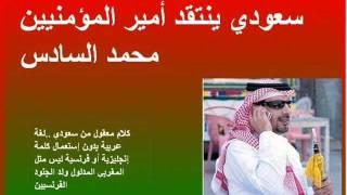 فضيحة المملكة المغربية وهي تتناك من محمد السادس