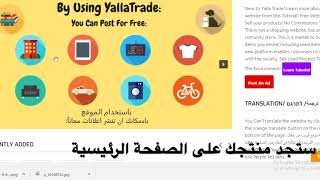 Yalla Trade Tutorial Translated