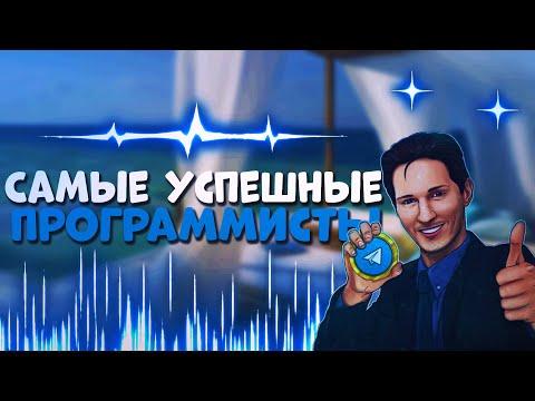 5 самых успешных программистов в России   как стать программистом в России