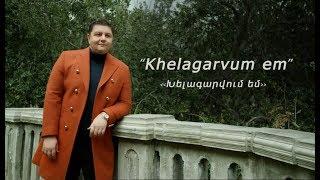 """Armenchik """" Khelagarvum em """"  NEW 2019"""