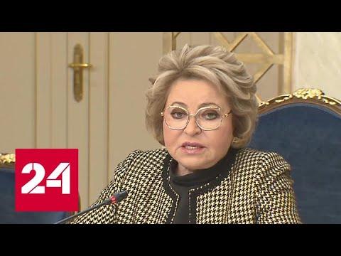 Валентина Матвиенко сообщила о росте участия бизнеса в благотворительности - Россия 24