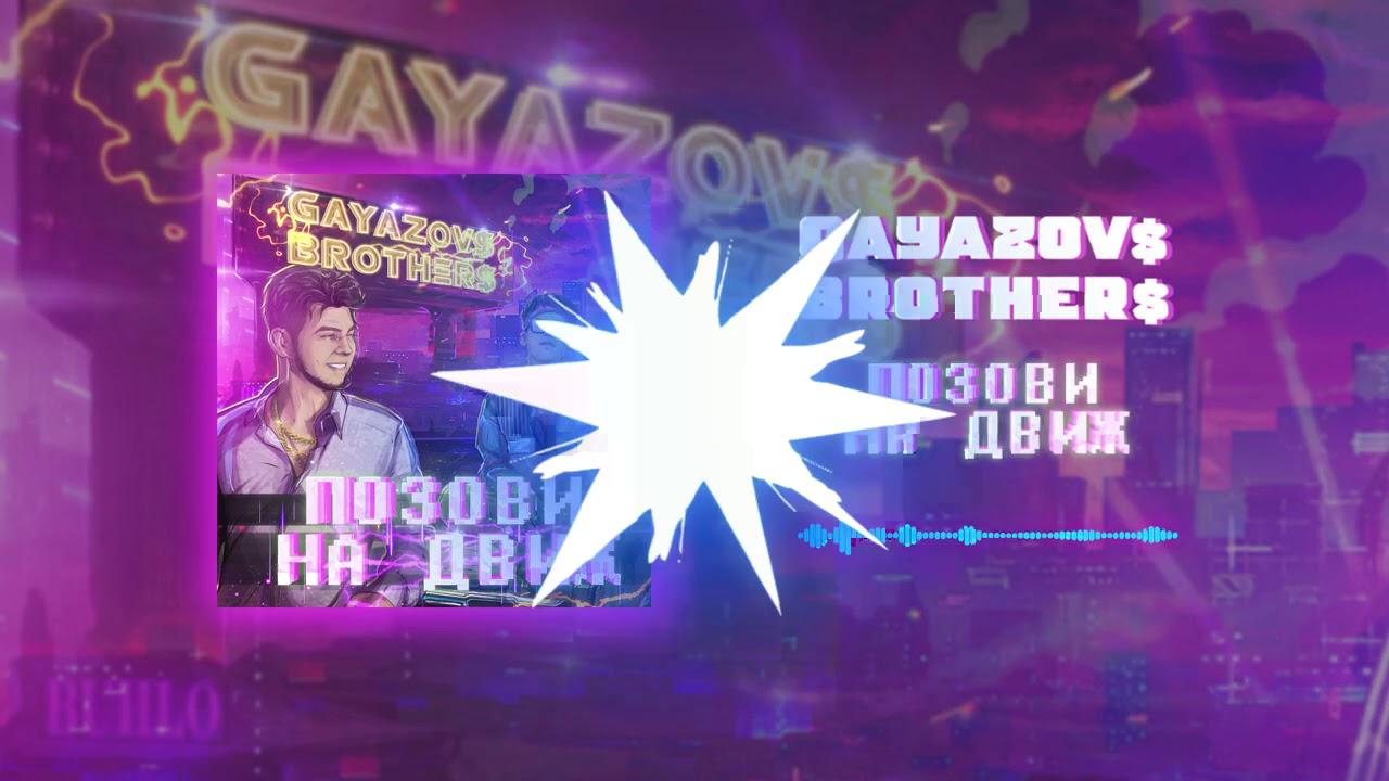 GAYAZOV BROTHER  Позови На Движ   Official Audio
