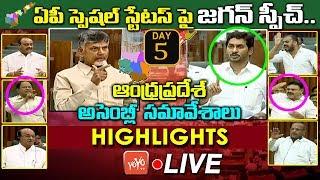 AP Assembly LIVE 2019 Highlights   YS Jagan VS Chandrababu   TDP VS YSRCP   AP News LIVE    YOYO TV