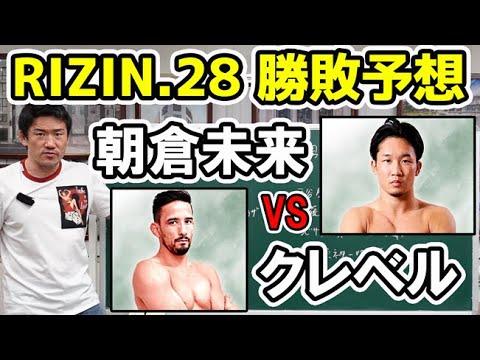 【RIZIN.28】クレベル・コイケに負けたことがある男による勝敗予想