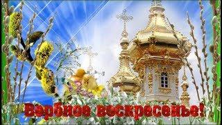 С Вербным Воскресеньем Красивое поздравление Музыкальная открытка