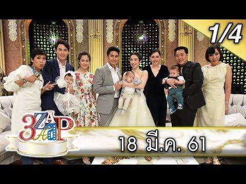 (1/4)3แซบ   18 มี.ค.61   3ครอบครัวสุขสันต์