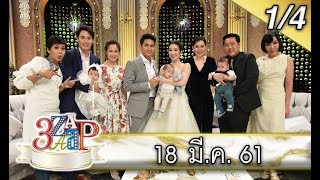 (1/4)3แซบ | 18 มี.ค.61 | 3ครอบครัวสุขสันต์