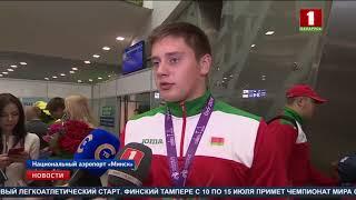 Белорусские легкоатлеты до 18 ти лет вернулись домой с чемпионата Европы в Венгрии