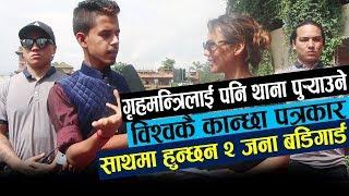 गृहमन्त्रिलाई पनि थाना पुर्याउने  विश्कै कान्छा पत्रकार || जोसंग हुन्छन बडिगार्ड || Sujan Acharya