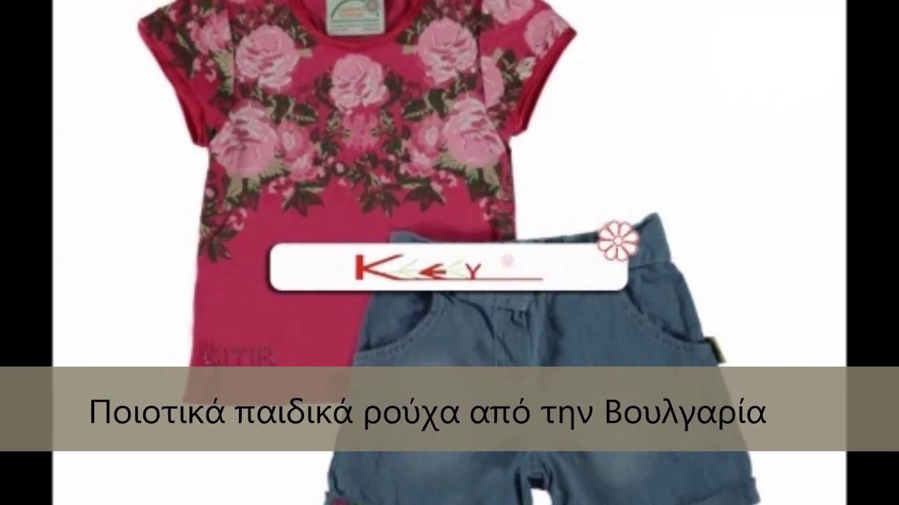6342ba01ad1 Χονδρική παιδικά ρούχα Αθήνα