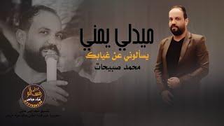 ميدلي يمني - يسألوني عن غيابك ( طرب ) محمد صبيحات