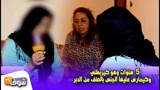 حكاية زوجة ستهز المغاربة: 5 سنين وراجلي كيربطني وكيمارس عليا من اللور بطريقة عنيفة