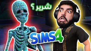 طلع لي هيكل عظمي !! شرير ولا طيب ؟ - #45 - The Sims 4