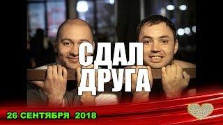 Черкасов СДАЛ Гобозова, новости ДОМ 2,  26 сентября 2018