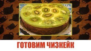 How to make cheesecake - Рецепт чизкейка