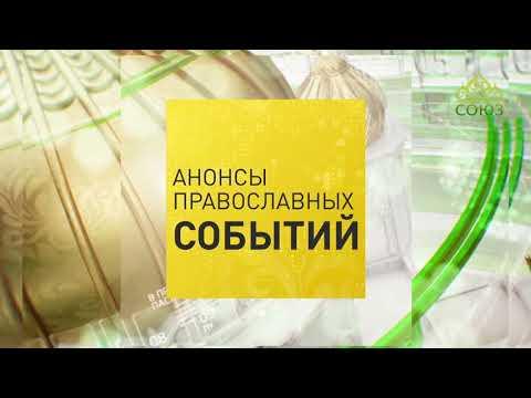 Анонсы православных событий. 23 июня. Екатеринбург