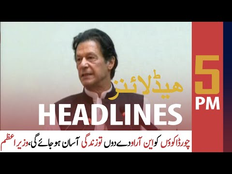 ARY News Headlines | 5 PM | 16 October 2020