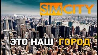 Sim City # Это наш город