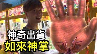 四爪溜滑梯海螺 不小心使用暗黑技...【Bobo TV】#111 claw machine クレーンゲーム
