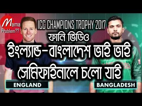 Bangladesh vs England|Bangla Funny Dubbing|Bangla Funny Video|Mama Problem