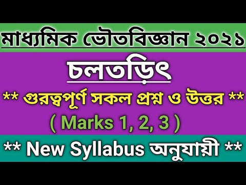 Madhyamik 2021 Physical Science Suggestion New Syllabus | চলতড়িৎ | WBBSE Class 10 Physical Science