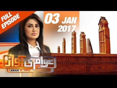 7 Saheliyan   Awam Ki Awaz   SAMAA TV   Farah Yousuf   03 Jan 2017