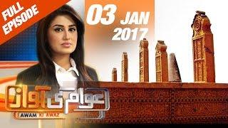 7 Saheliyan | Awam Ki Awaz | SAMAA TV | Farah Yousuf | 03 Jan 2017