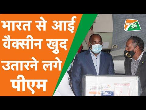 पीएम मोदी की मदद से भावुक हुए PM, Barbados और Dominica पहुंचे भारतीय टीके।