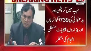 Rohail Intikhab Abb Takk TV anchor Breaking Chairman NAb