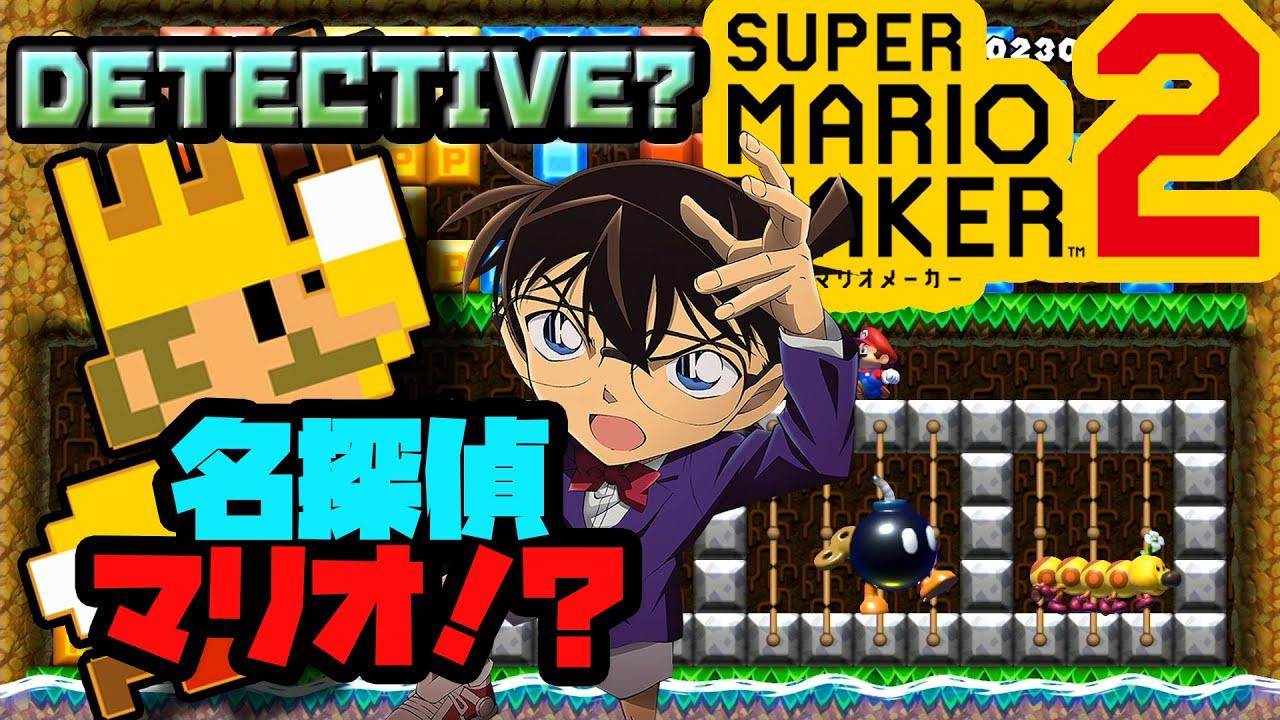 """【マリオメーカー2実況】やったのは誰だ!?犯人を推理するコースがすごい!&テレサのテーマパーク! Mario Maker 2 """"MARIO DETECTIVE LEVEL!?"""""""