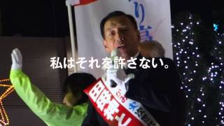 田母神俊雄PV「こんなにヤバい公明党」【2014衆院選東京12区】