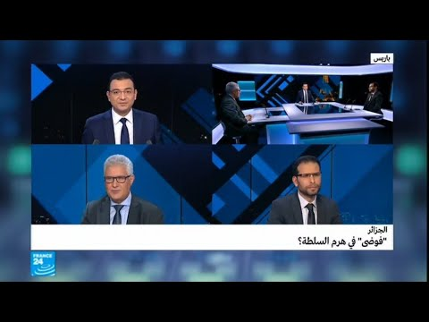 الجزائر: -فوضى- في هرم السلطة؟  - نشر قبل 57 دقيقة