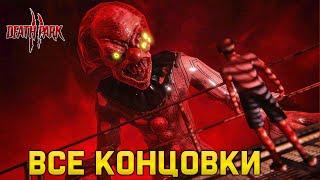 КЛОУН ПЕННИВАЙЗ ОНО 2 ВСЕ КОНЦОВКИ - Death Park 2 Хоррор Игра со Страшным Клоуном