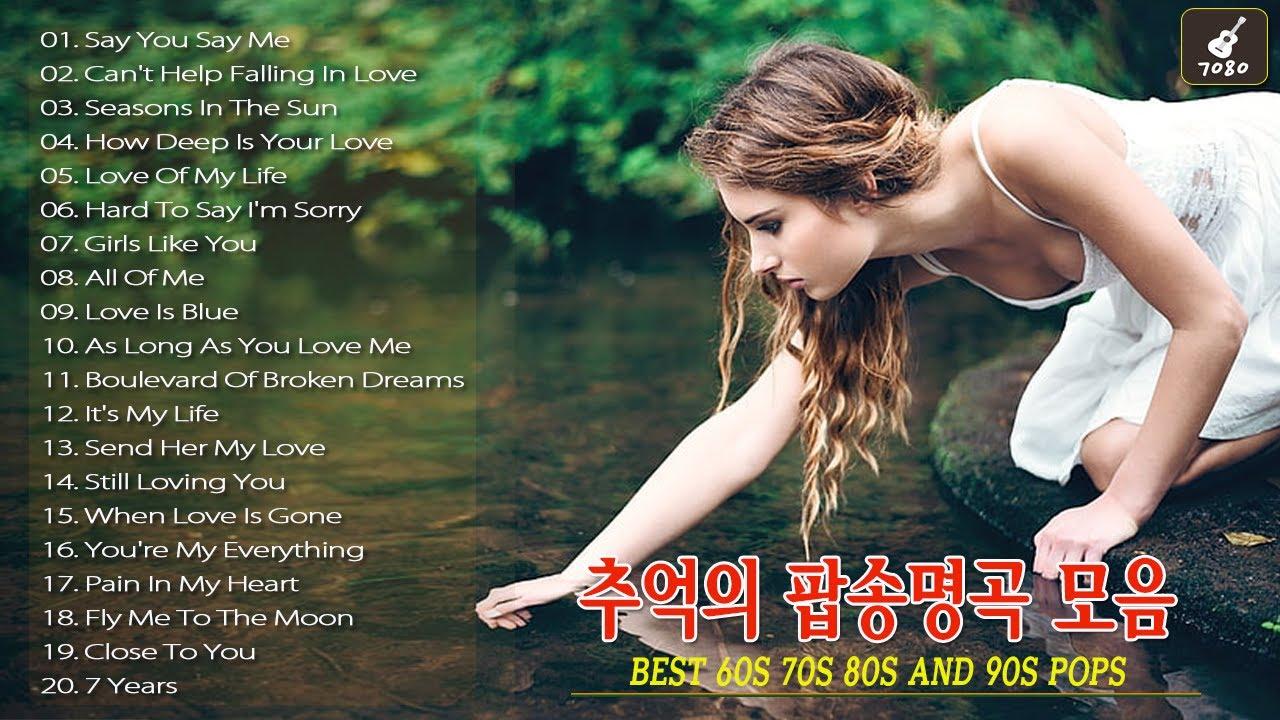 한국인이좋아하는 올드팝송모음️ 🎶 한국인이 가장 좋아하는 7080 추억의 팝송 20곡 .Best Oldies Songs