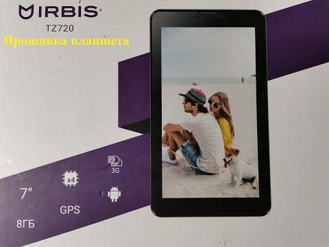 Прошивка планшета Irbis Tz720
