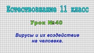 Естествознание 11 класс (Урок№40 - Вирусы и их воздействие на человека)