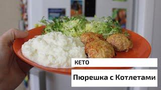 Пюре и котлеты Кето рецепт