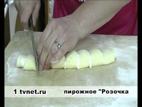 """Пирожное """"Розочка"""""""