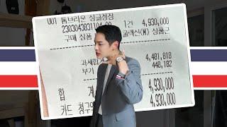 드디어 처음으로 톰브라운 FLEX 900만원(feat.…