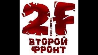 Второй фронт  в Свобода Hall Екатеринбург 2017 Порно