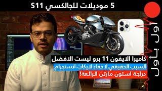مين اللي كمرته احسن من الايفون 11 ؟ قصة الفهود الروبوتية !