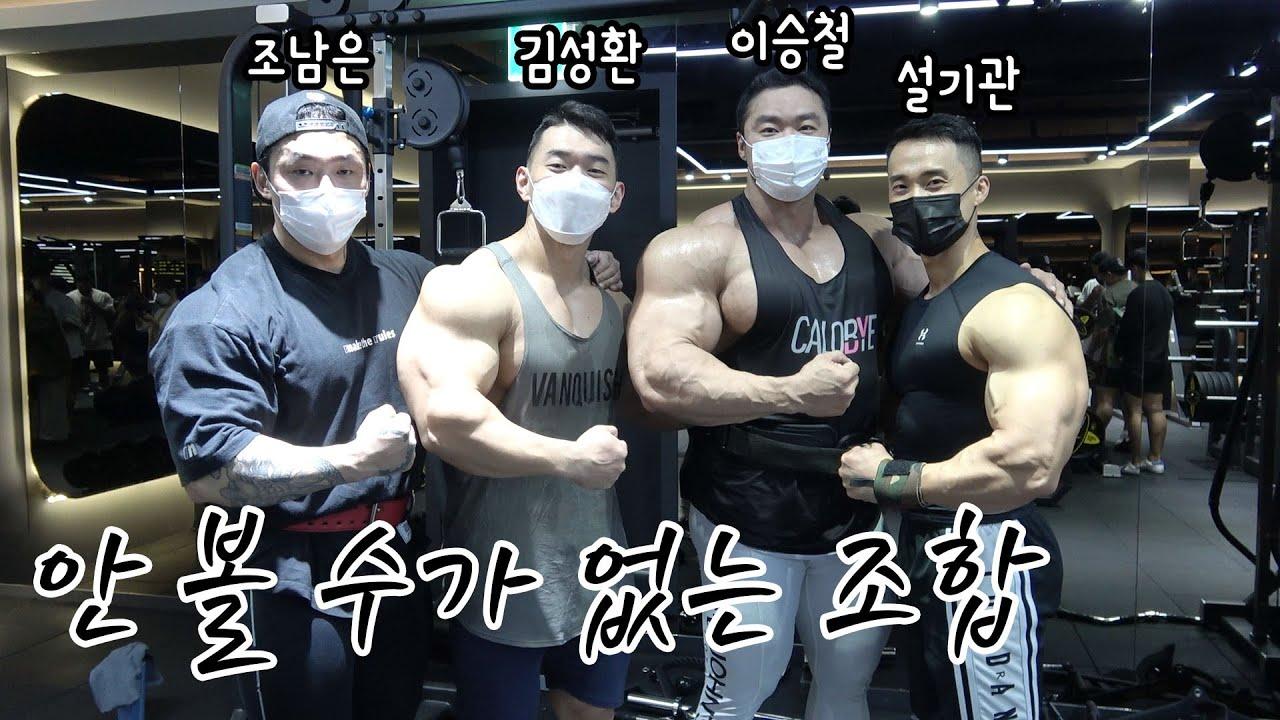 설기관x이승철x김성환x조남은 이 넷이 한자리에!! 운동 합방#1
