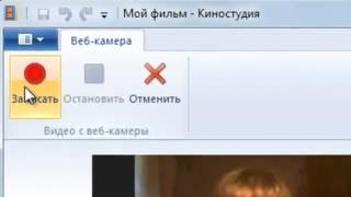 Киностудия. Запись видео с веб-камеры в ОС Win 7.(, 2013-03-05T20:48:31.000Z)