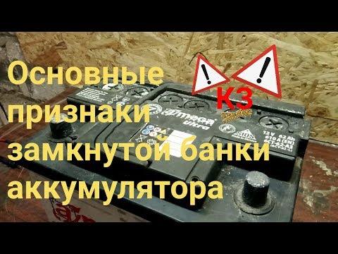 основные признаки замкнутой банки аккумулятора