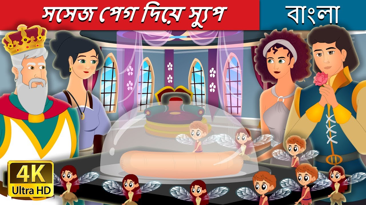 Download সসেজ পেগ দিয়ে স্যুপ | Soup From A Sausage Peg Story | Bangla Cartoon | Bengali Fairy Tales